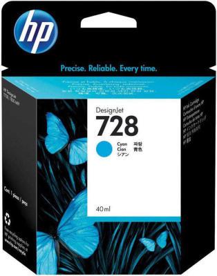 HP - HP 728 F9J63A MAVİ ORJİNAL KARTUŞ 40 ml T730 / T830