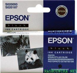 EPSON - EPSON C13S02009340 (S020093) Siyah Orjinal Kartuş